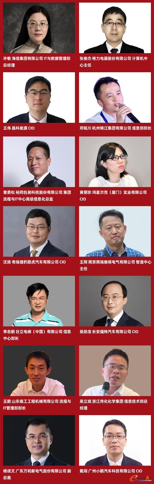 2019年度中国制造业卓越CIO