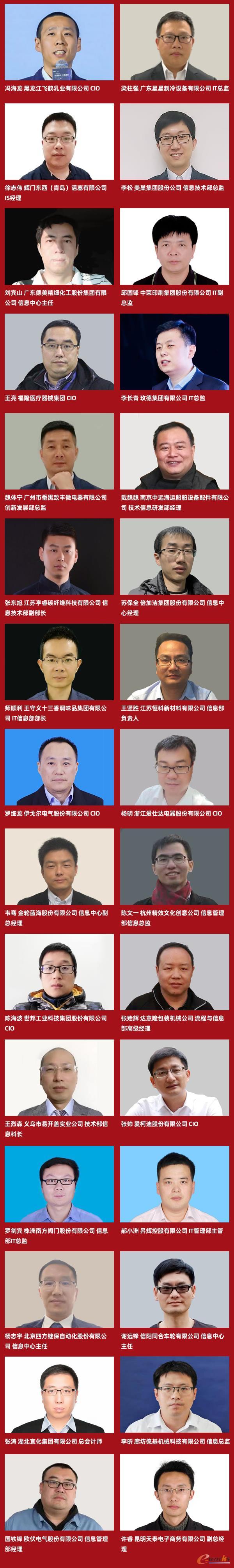 2019年度中国制造业杰出CIO