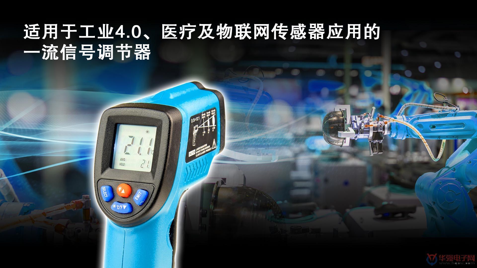适用于工业4.0、医疗及物联网传感器应用的一流信号调节器.jpg