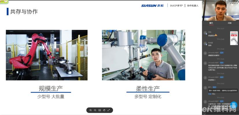 OFweek 2020机器人产业在线峰会暨智慧工厂在线展会圆满落幕