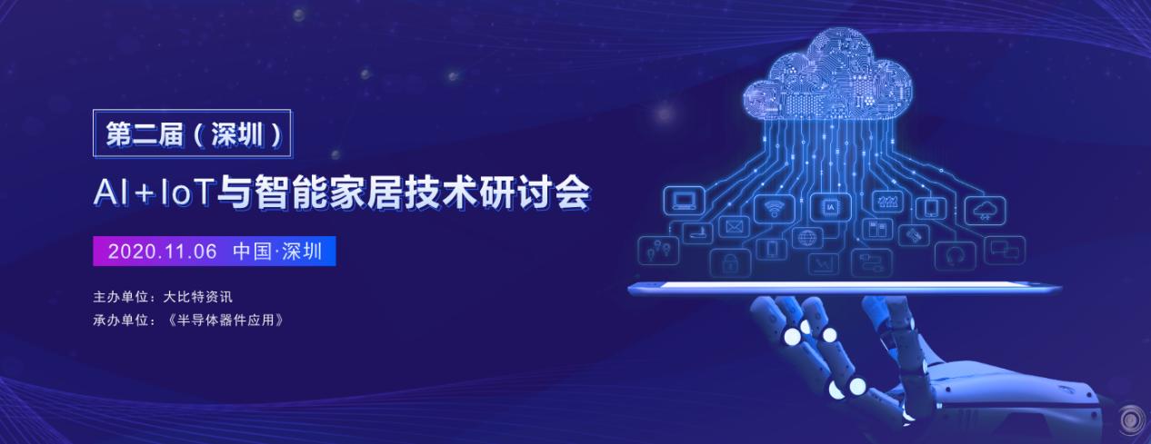 AI+IoT时代,智能家居步入上升快车道