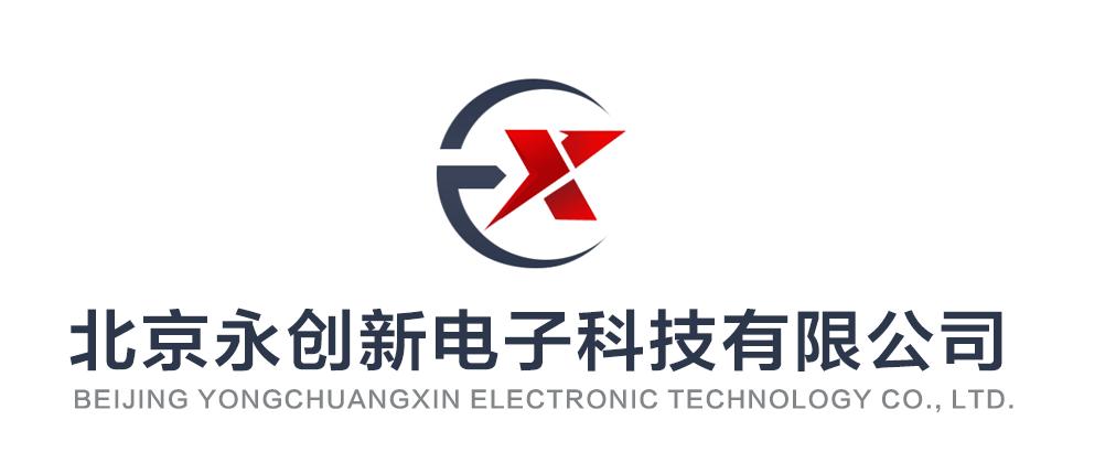 北京永创新电子科技有限公司