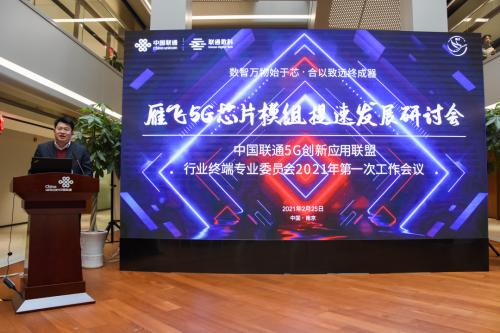 """芯片模组大咖齐聚南京,用""""芯""""引领5G数字化提速发展"""