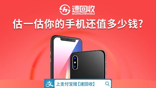 """苏宁易购联合手机速回收网推出新一轮 """"升级换新计划"""""""
