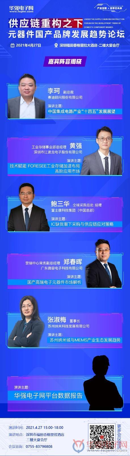 嘉宾宣传手机海报3(15)(1).jpg