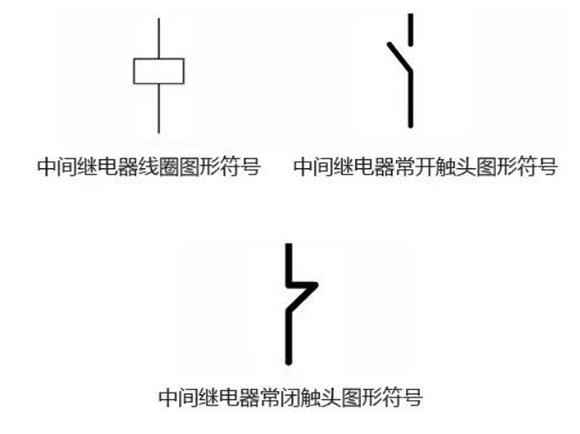 中间继电器符号