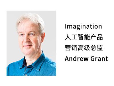 "Imagination:数据中心跨入""智算""时代  ""软硬协同""能否成""芯变""良方?"