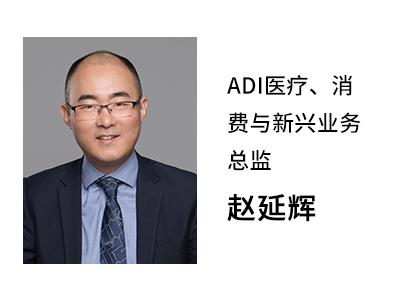 """ADI:健康监测如何""""芯""""火燎燃?"""