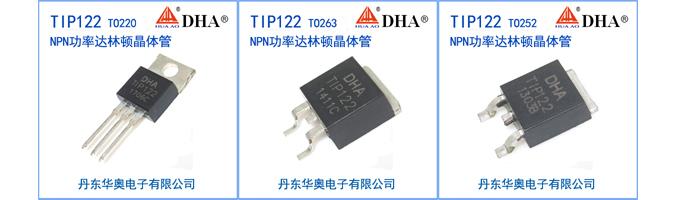 TIP122产品图片.jpg