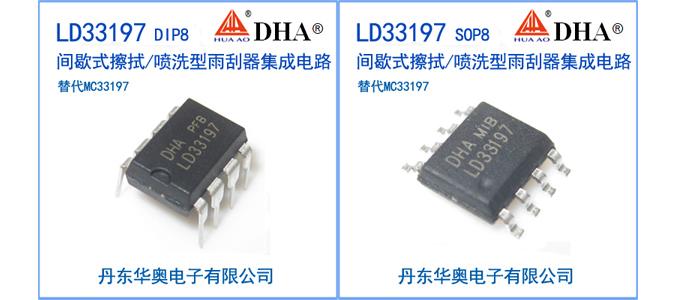 LD33197产品图片-675.jpg