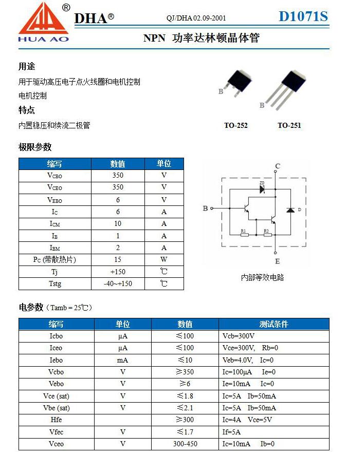D1071S-说明书-中文-模板.jpg
