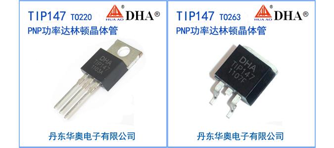 TIP147产品图片-675.jpg