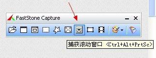 faststone capture捕获滚动窗口按钮.jpg