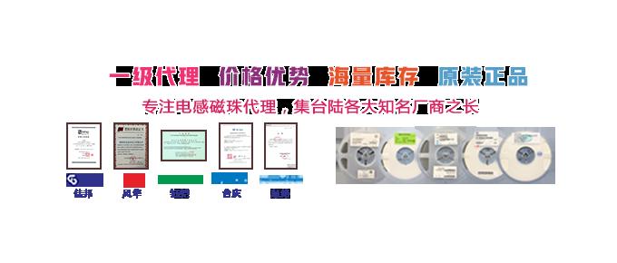 推举IC电子元器件供应商(0)产品