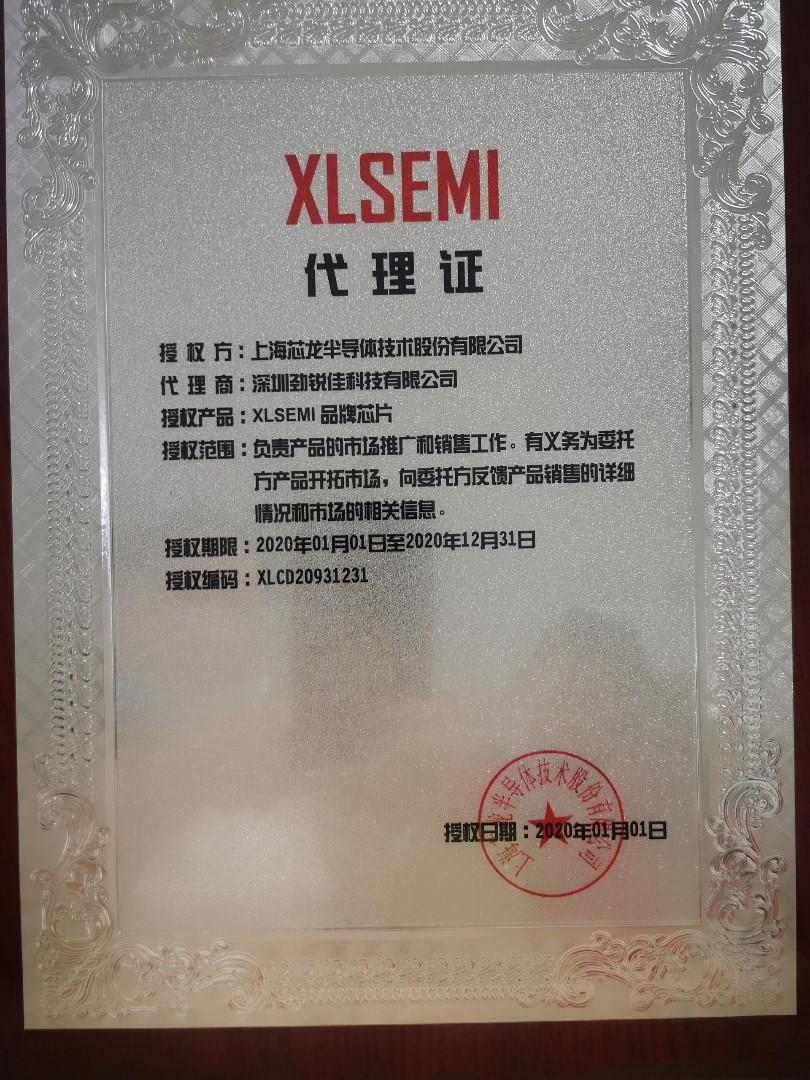 上海芯龙代理证