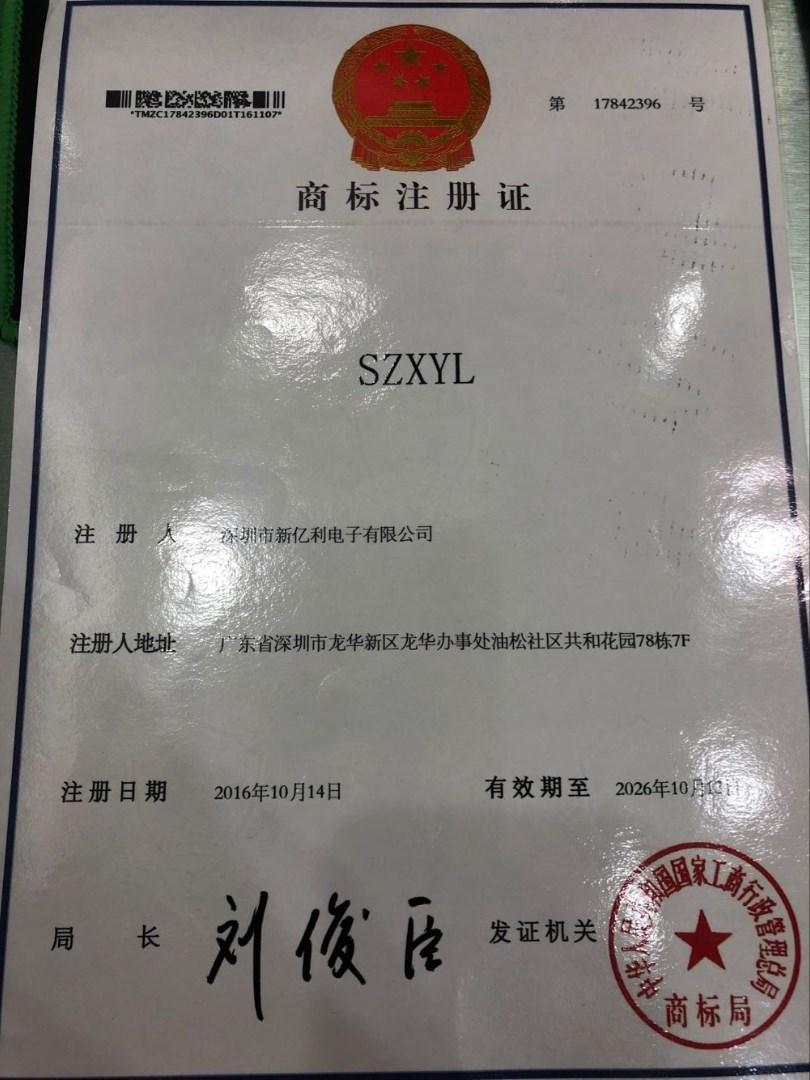 新亿利自主品牌证书