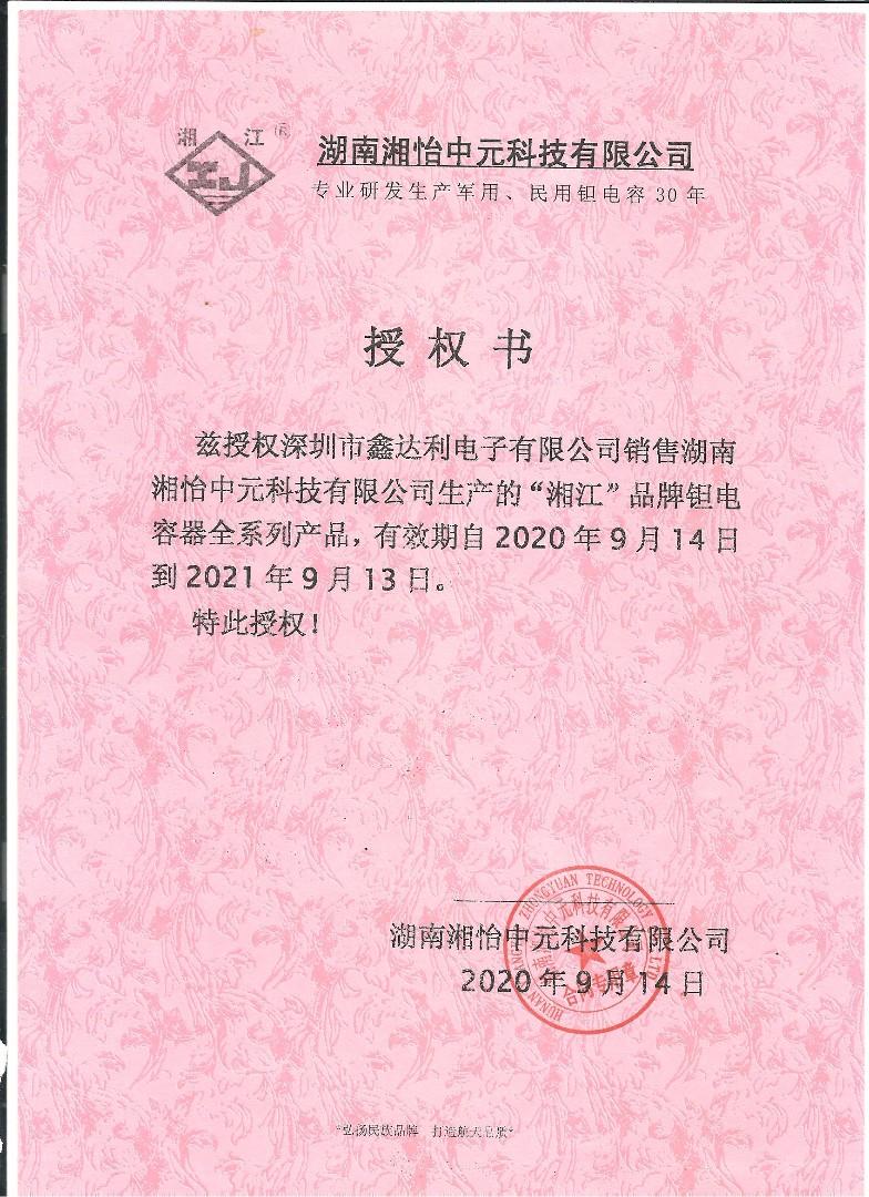 湘江品牌授权书