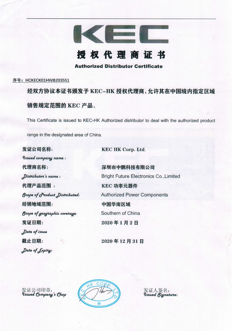 KEC代理证书