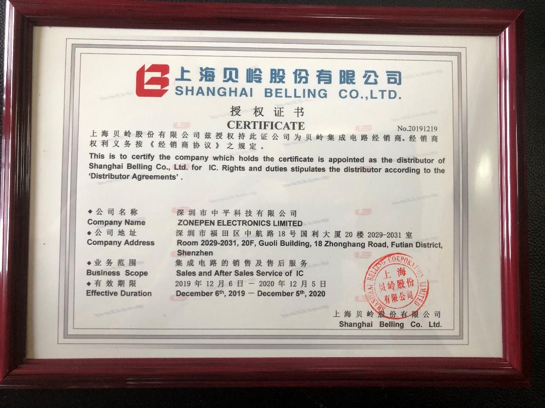上海贝岭代理证