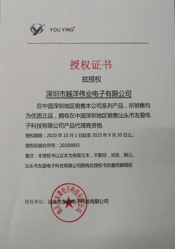 友盈(YC)代理证书