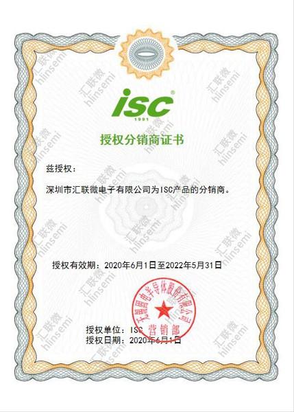 ISC代理证