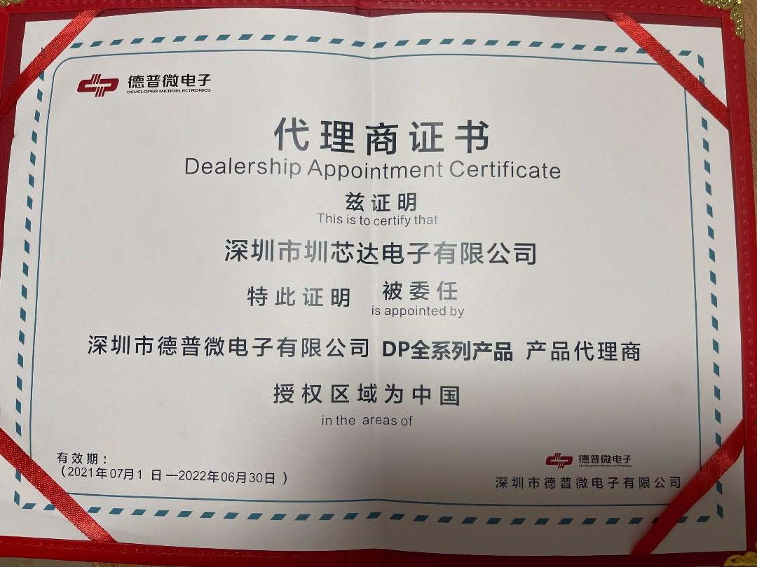 德普微电子代理证