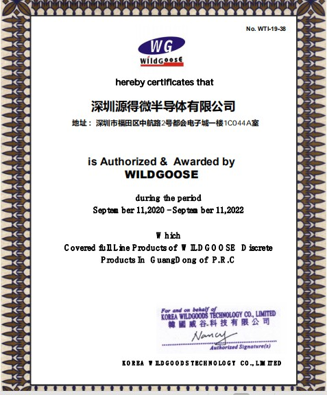 WG(威谷)代理证